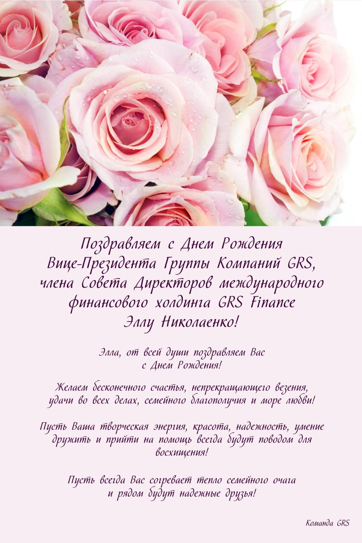 Поздравления с днем рождения женщине начальнице в прозе стихах красивые