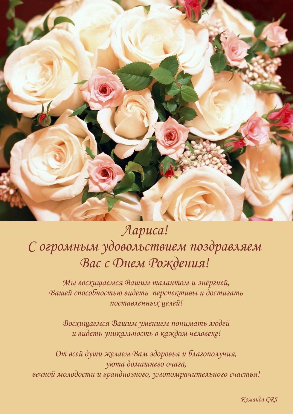 Поздравления с днем рождения партнеру женщине в прозе