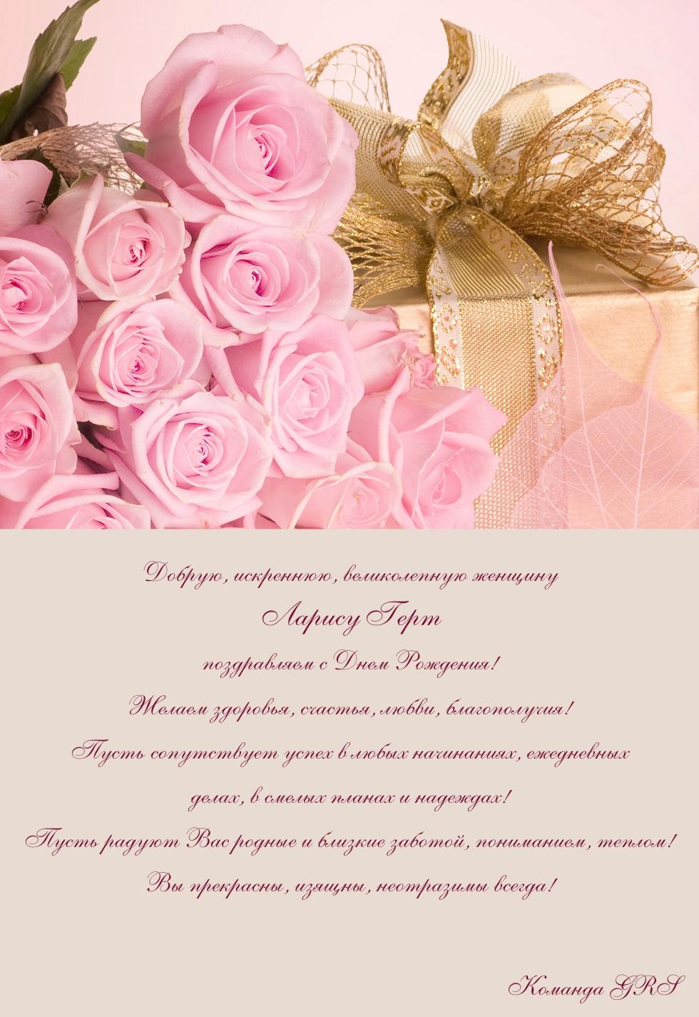Поздравления директору женщине с цветами